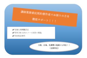 講師業務委託契約書作成@新宿